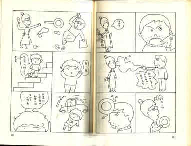 古本【路地裏 誠志堂】和田誠 路地裏 誠志堂 HOME 他にも和田誠のカレンダー・チラシ・絵本な